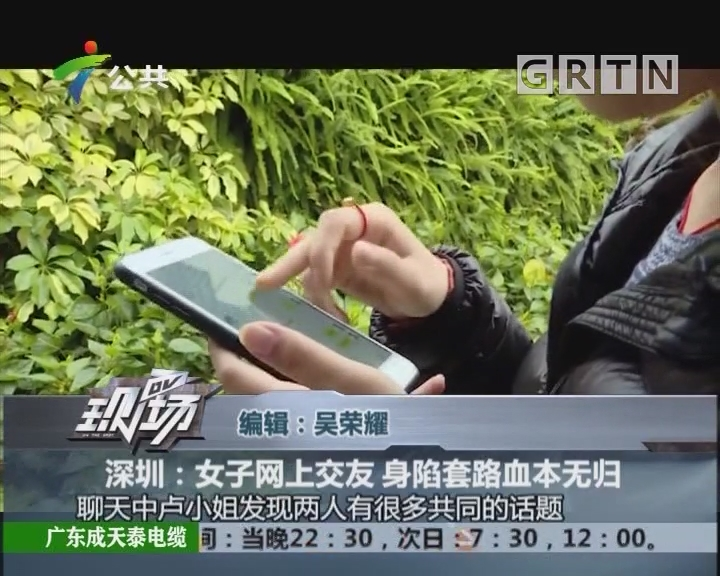 深圳:女子网上交友 身陷套路血本无归