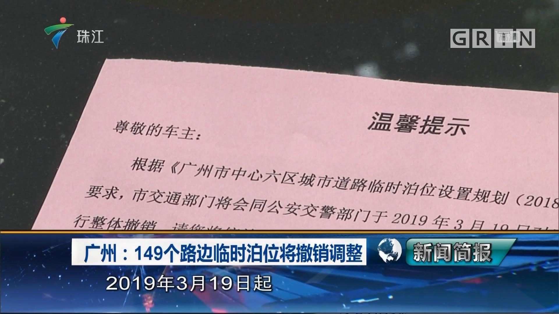 广州:149个路边临时泊位将撤销调整