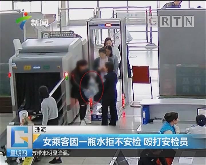 珠海:女乘客因一瓶水拒不安检 殴打安检员