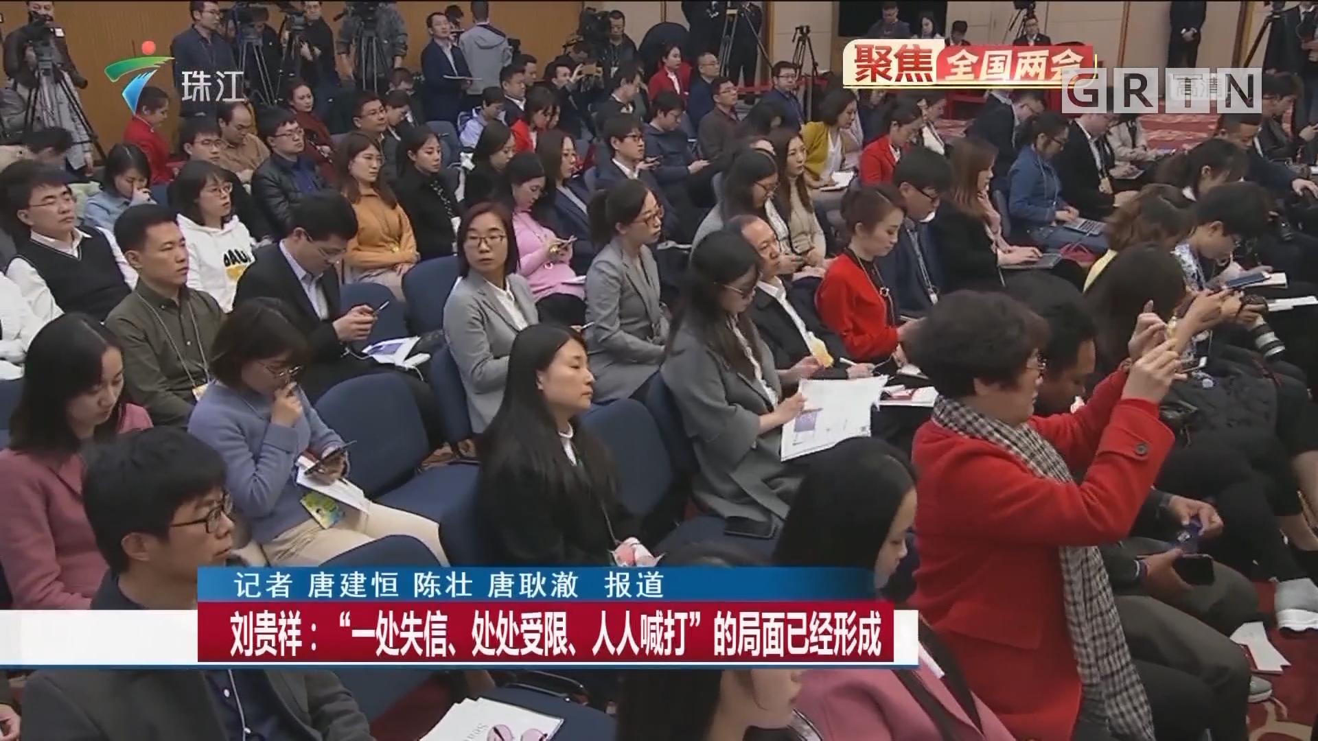 """刘贵祥:""""一处失信、处处受限、人人喊打""""的局面已经形成"""