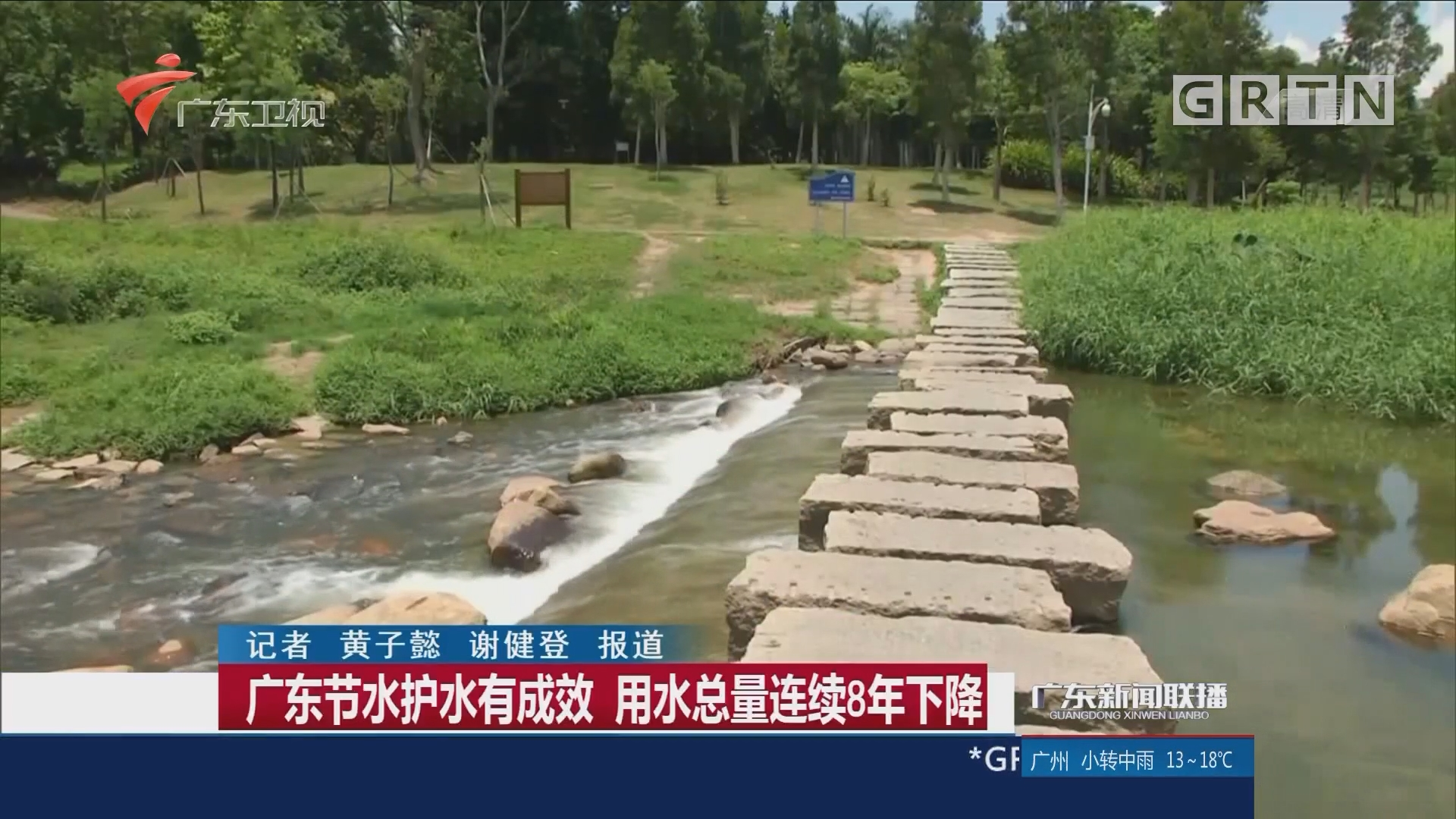 广东节水护水有成效 用水总量连续8年下降
