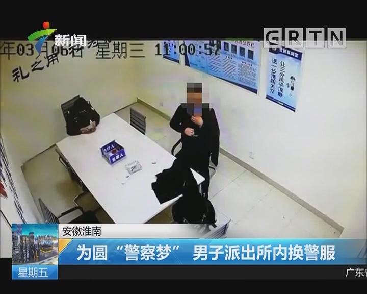 """安徽淮南:为圆""""警察梦"""" 男子派出所内换警服"""