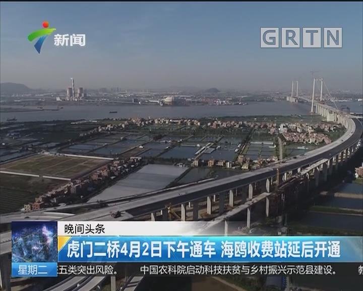虎门二桥4月2日下午通车 海鸥收费站延后开通
