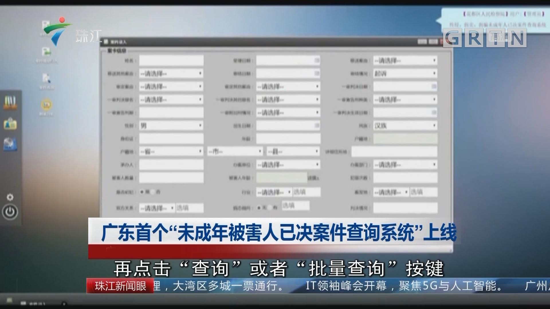 """广东首个""""未成年被害人已决案件查询系统""""上线"""
