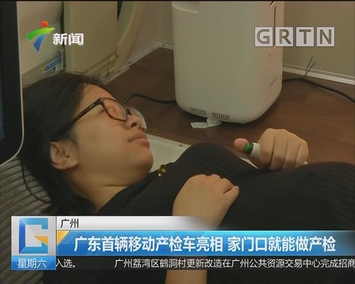 广州:广东首辆移动产检车亮相 家门口就能做产检