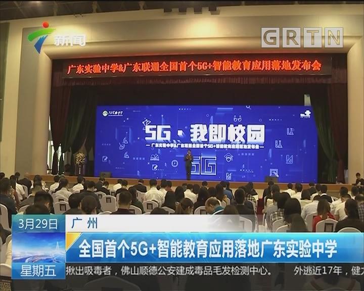 广州:全国首个5G+智能教育应用落地广东实验中学