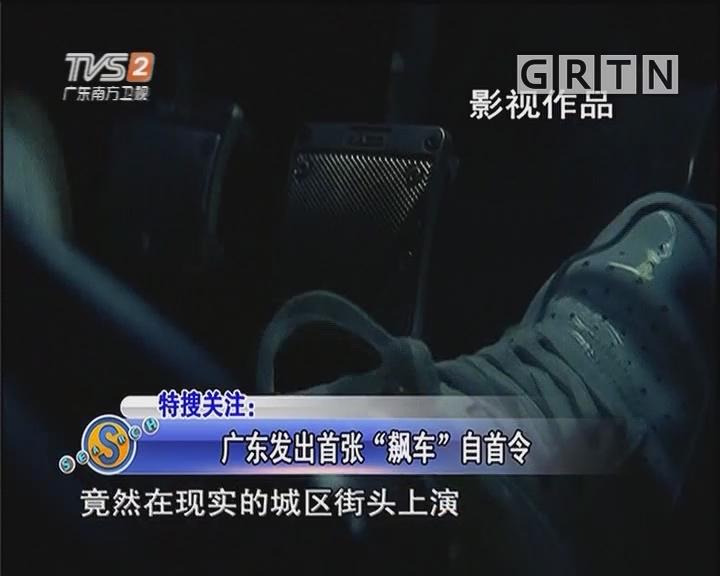 """广东发出首张""""飙车""""自首令"""