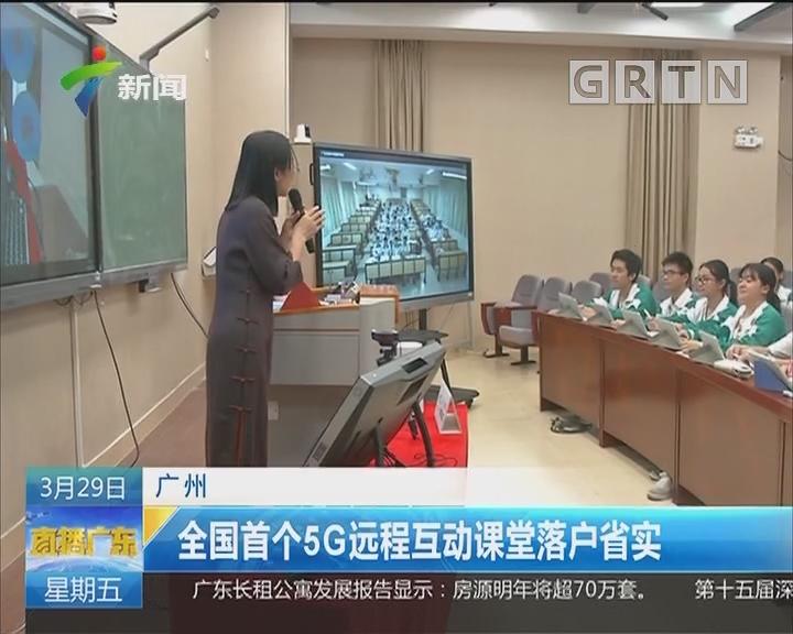 广州:全国首个5G远程互动课堂落户省实