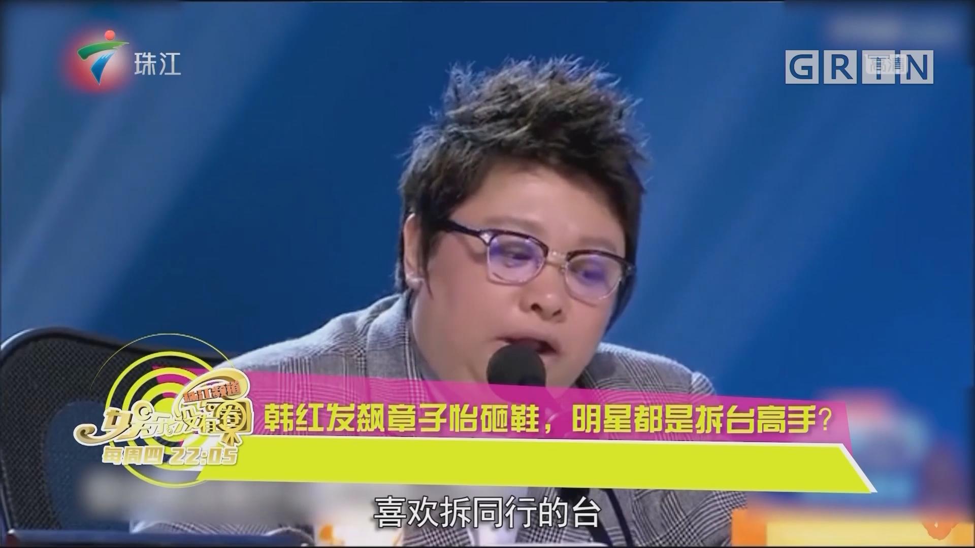 韩红发飙章子怡砸鞋,明星都是拆台高手?