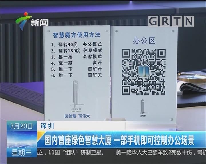 深圳:国内首座绿色智慧大厦 一部手机即可控制办公场景