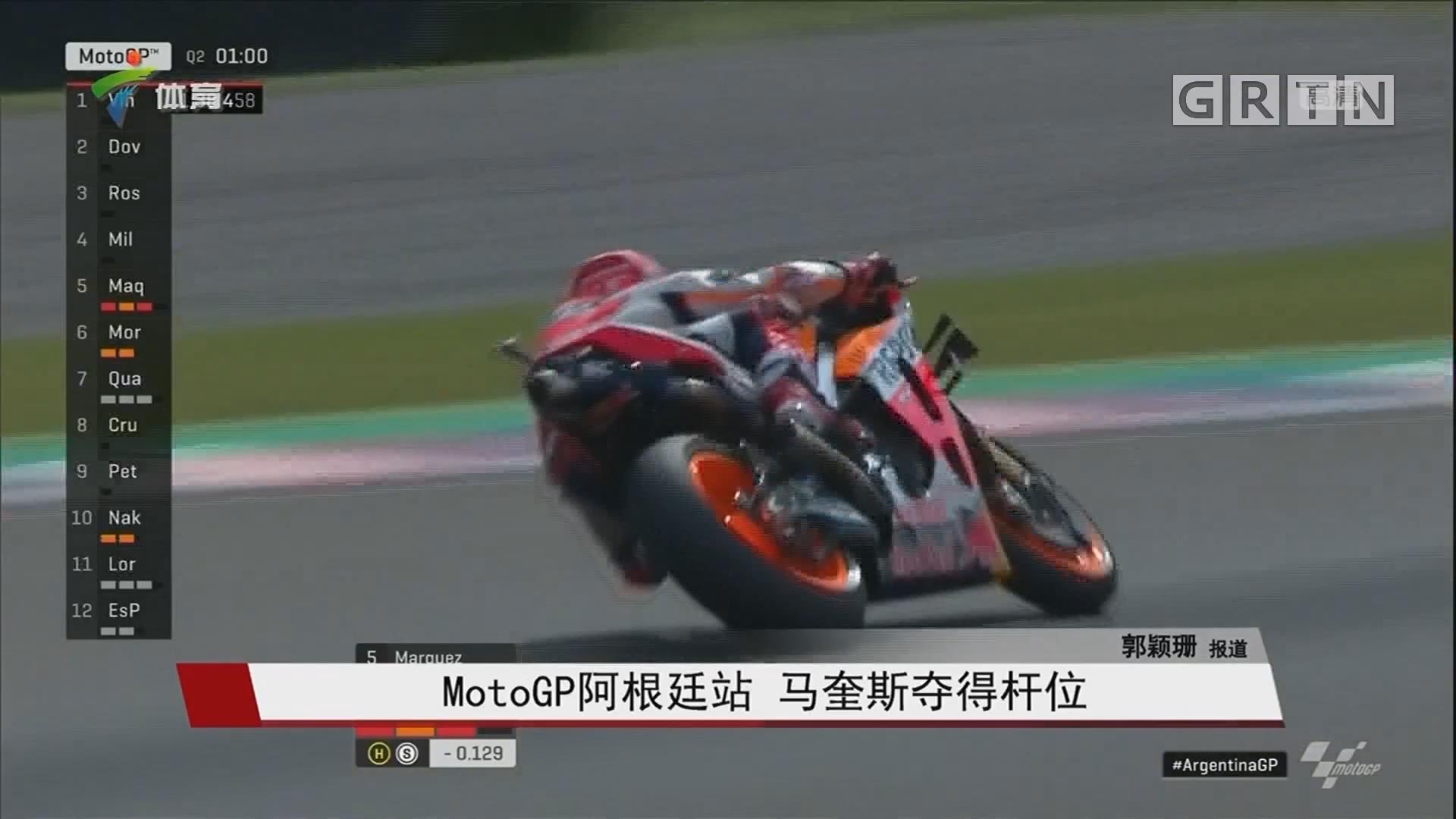 MotoGP阿根廷站 马奎斯夺得杆位