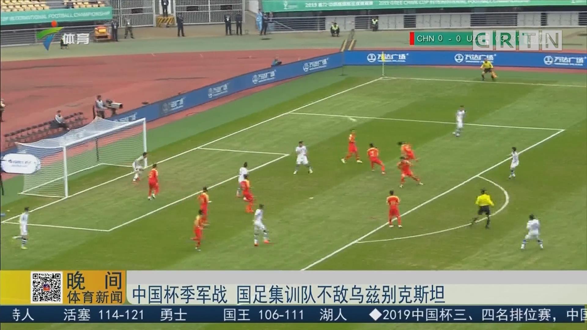 中国杯季军战 国足集训队不敌乌兹别克斯坦