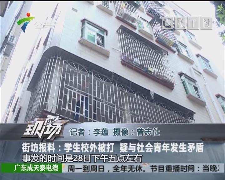 街坊报料:学生校外被打 疑与社会青年发生矛盾