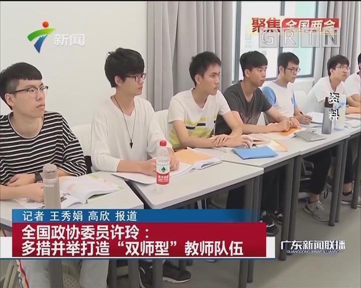 """全国政协委员许玲:多措并举打造""""双师型""""教师队伍"""