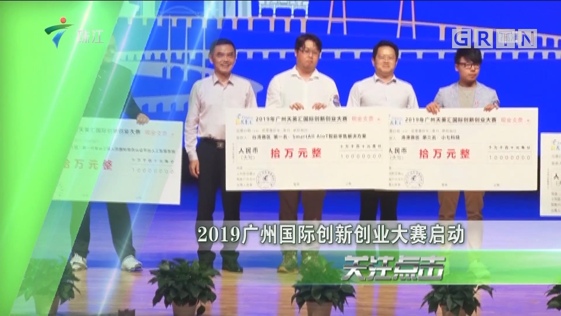 2019广州国际创新创业大赛启动