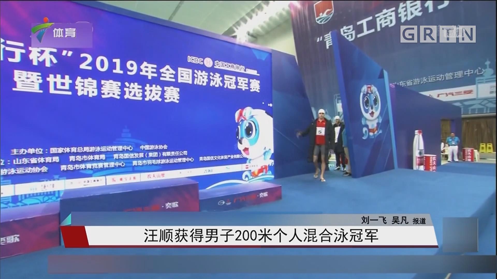 汪顺获得男子200米个人混合泳冠军