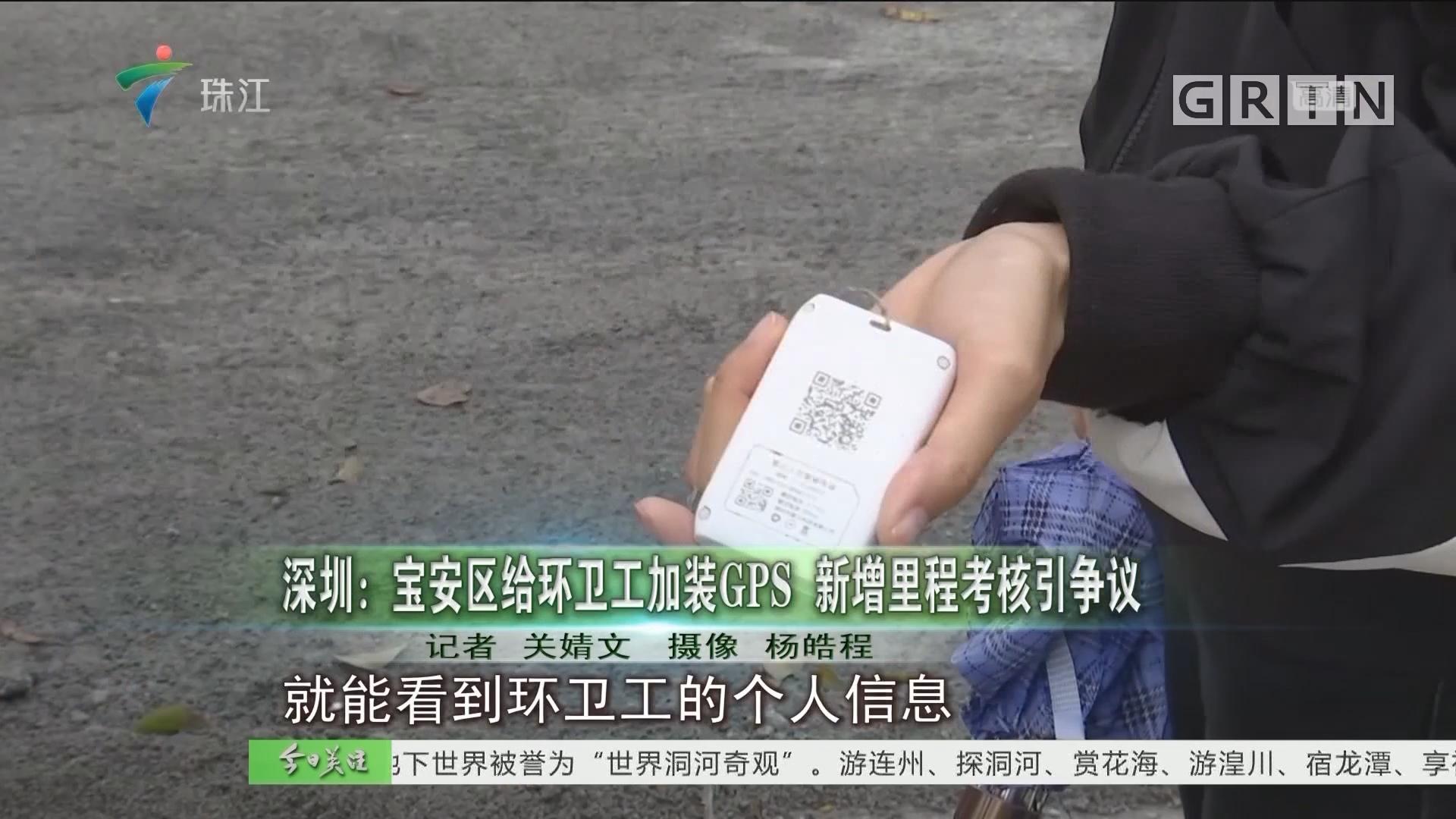 深圳:宝安区给环卫工加装GPS 新增里程考核引争议