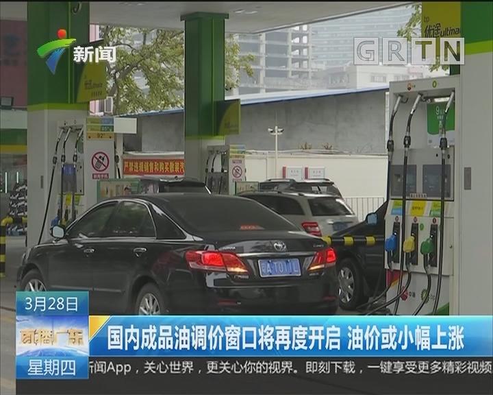 国内成品油调价窗口将再度开启 油价或小幅上涨