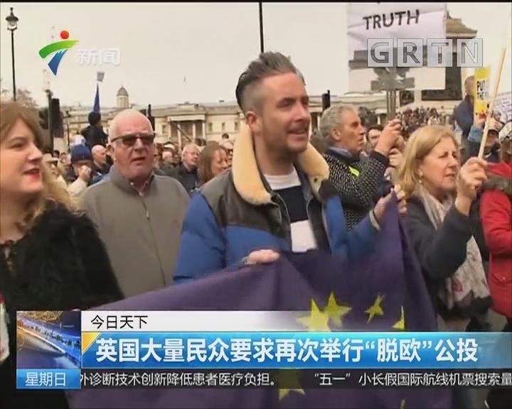 """英国大量民众要求再次举行""""脱欧""""公投"""
