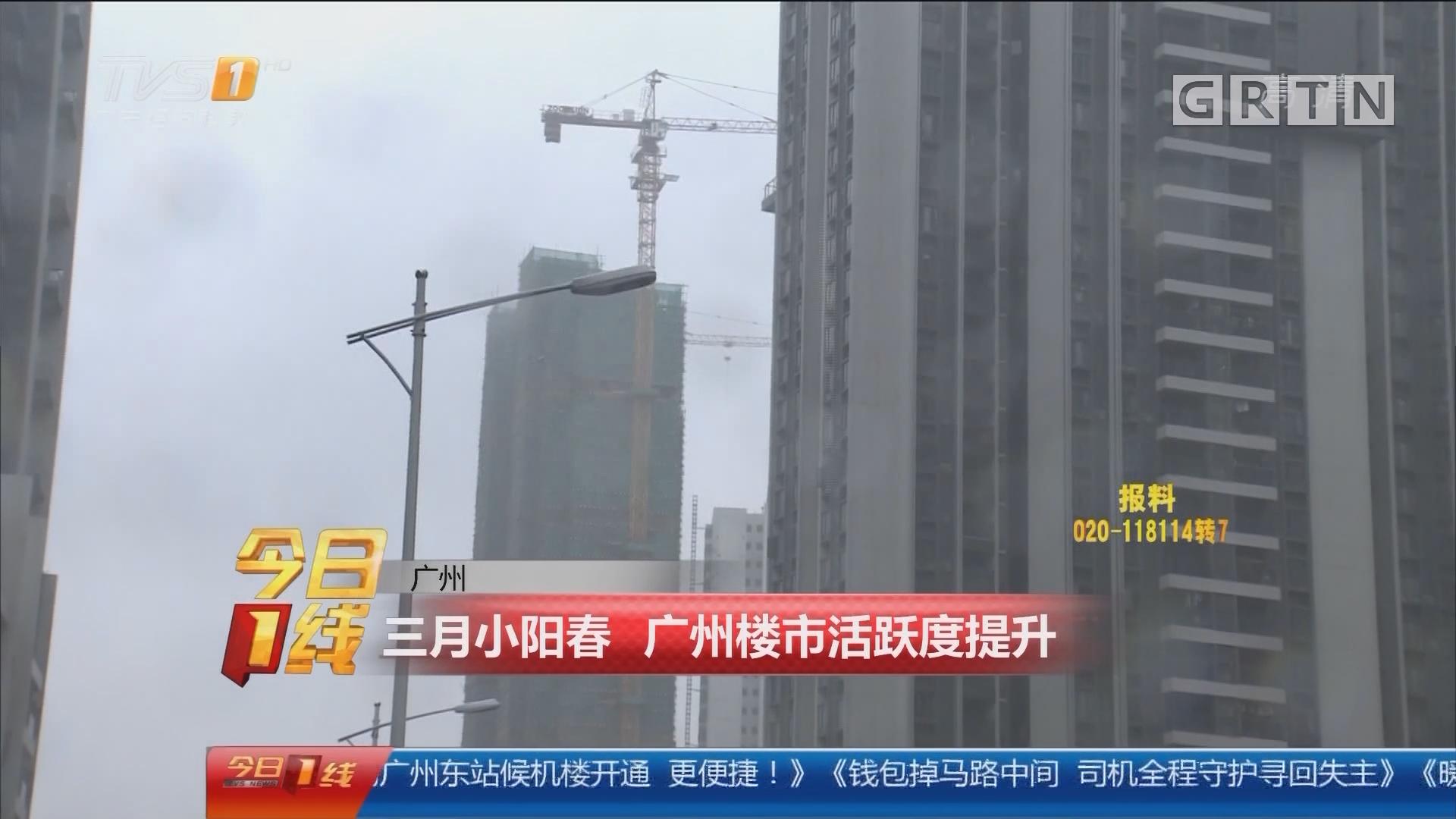 广州:三月小阳春 广州楼市活跃度提升