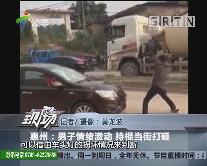 惠州:男子情绪激动 持棍当街打砸