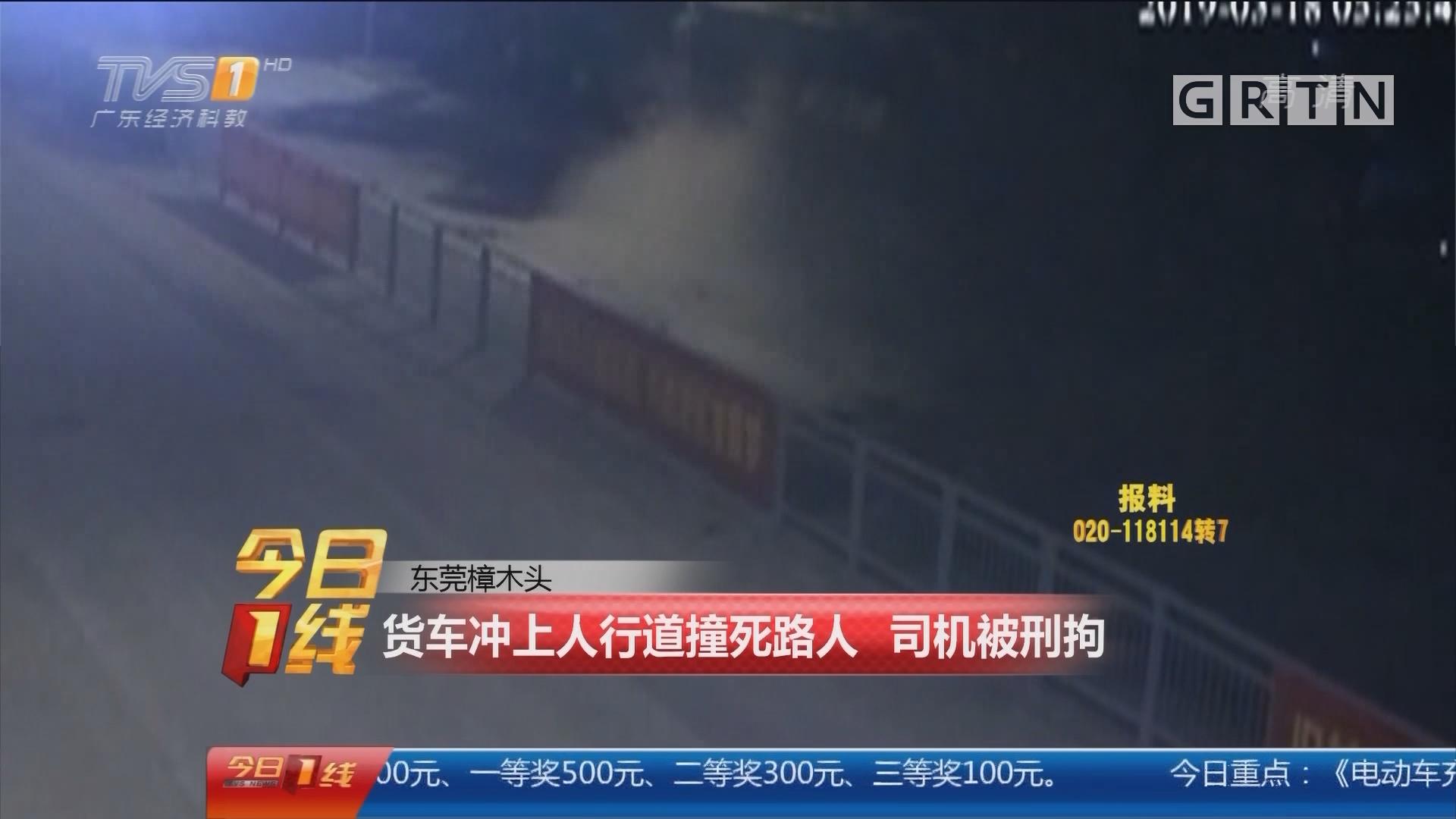 东莞樟木头:货车冲上人行道撞死路人 司机被刑拘