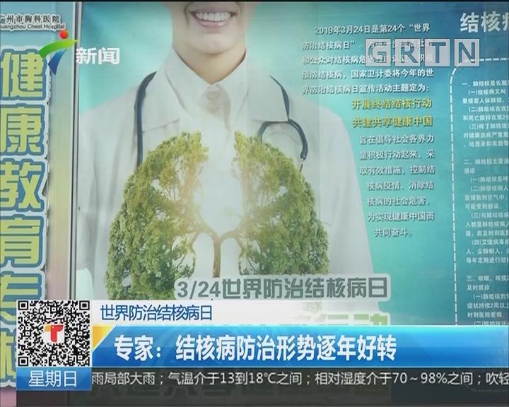 世界防治结核病日 专家:结核病防治形势逐年好转