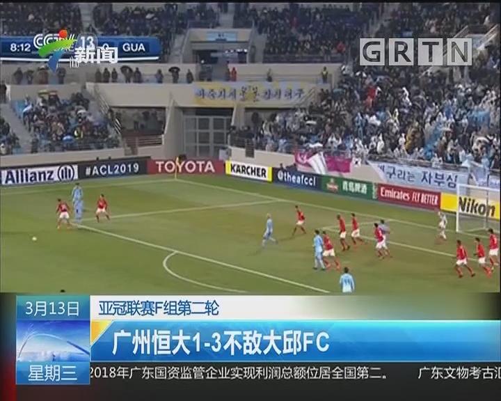 亚冠联赛F组第二轮:广州恒大1-3不敌大邱FC