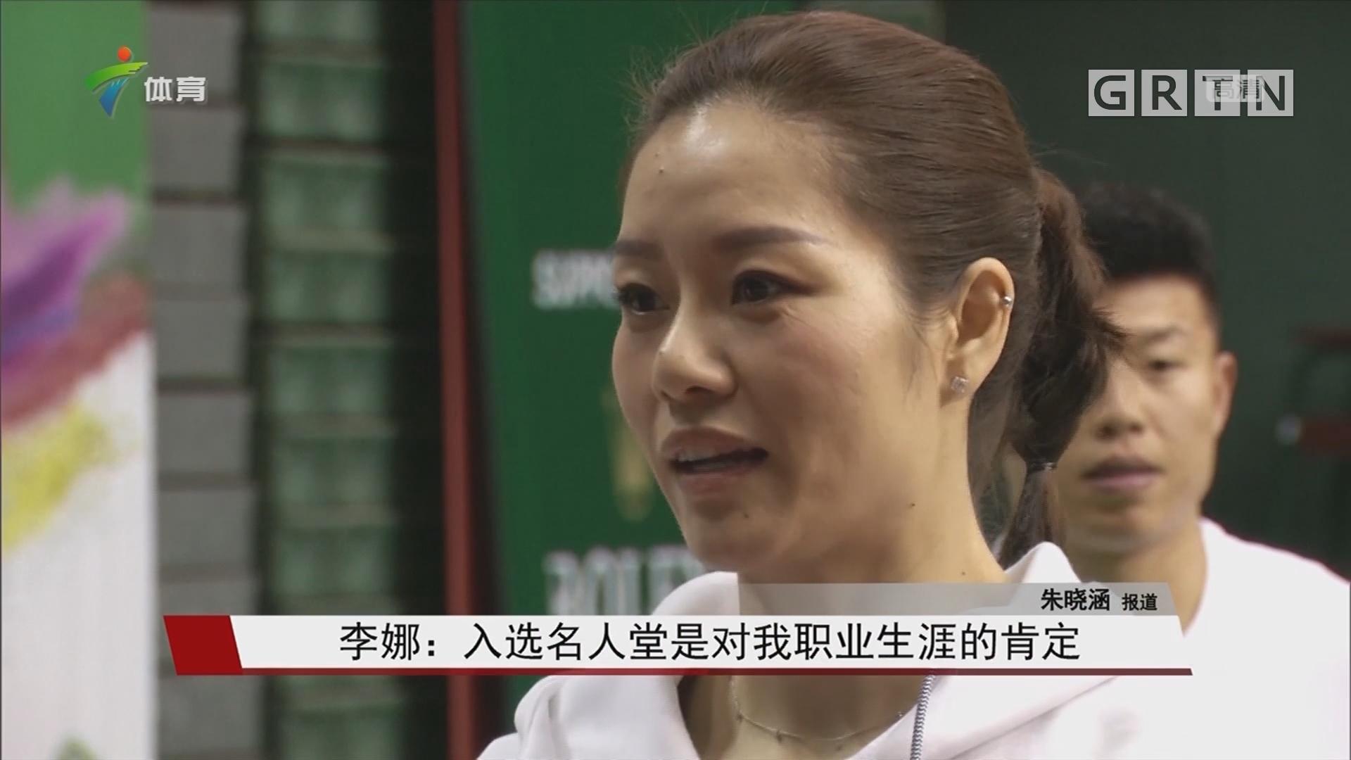 李娜:入选名人堂是对我职业生涯的肯定