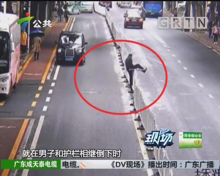 珠海:行人横跨护栏 摔倒背后引争议