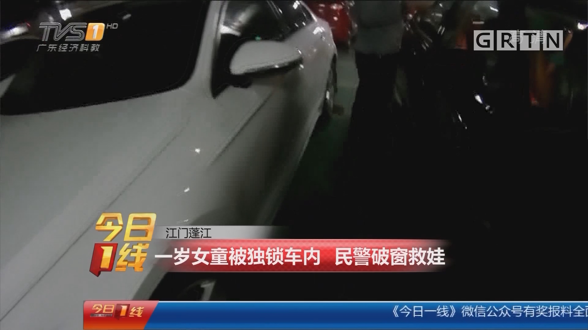 江门蓬江:一岁女童被独锁车内 民警破窗救娃