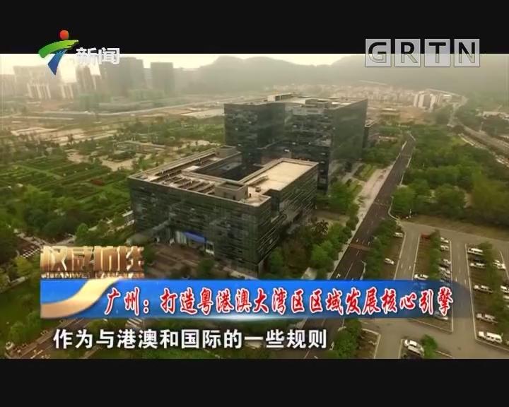 [2019-03-09]人大代表:广州:打造粤港澳大湾区区域发展核心引擎