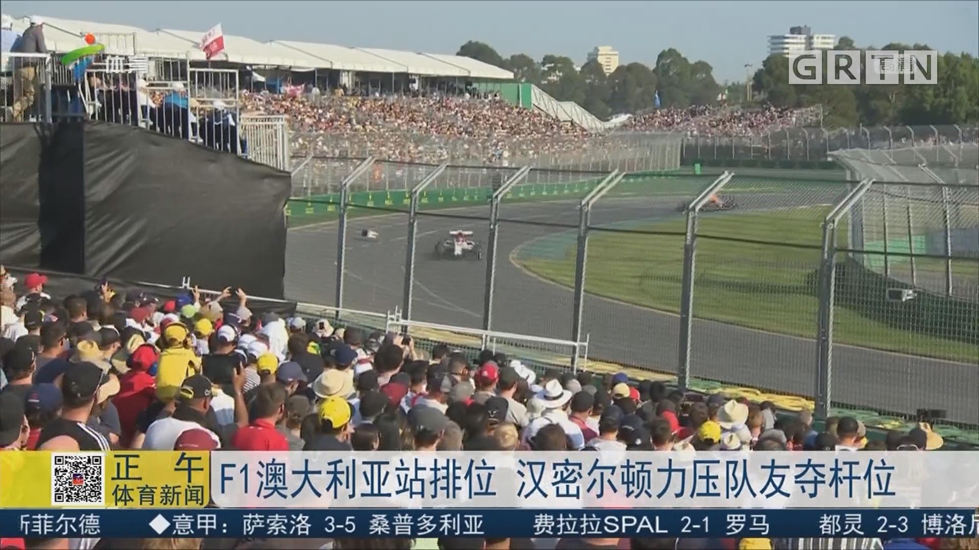 F1澳大利亚站排位 汉密尔顿力压队友夺杆位