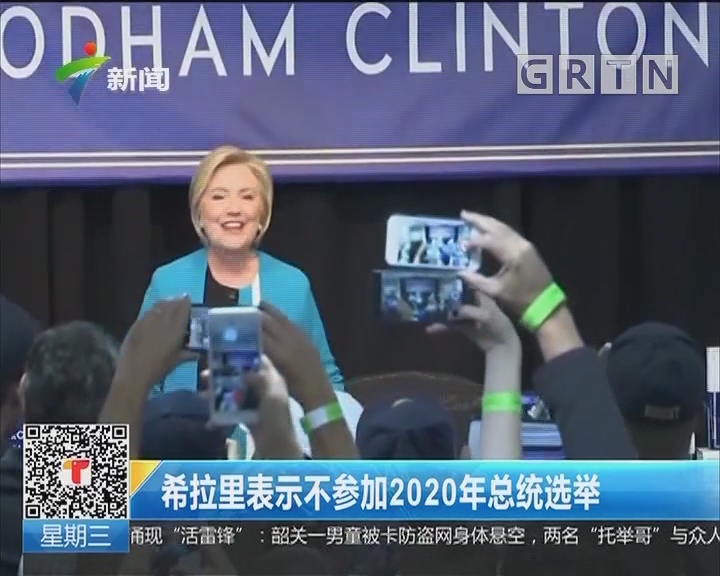 希拉里表示不参加2020年总统选举