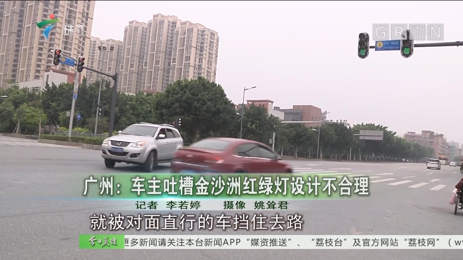 广州:车主吐槽金沙洲红绿灯设计不合理