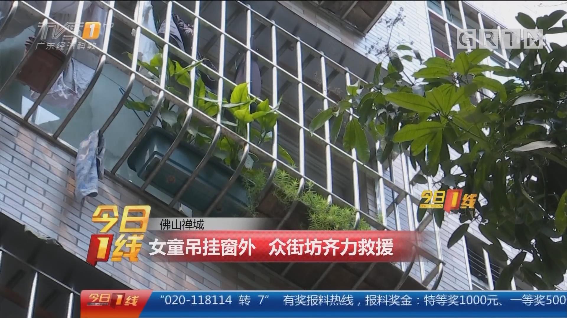 佛山禅城:女童吊挂窗外 众街坊齐力救援