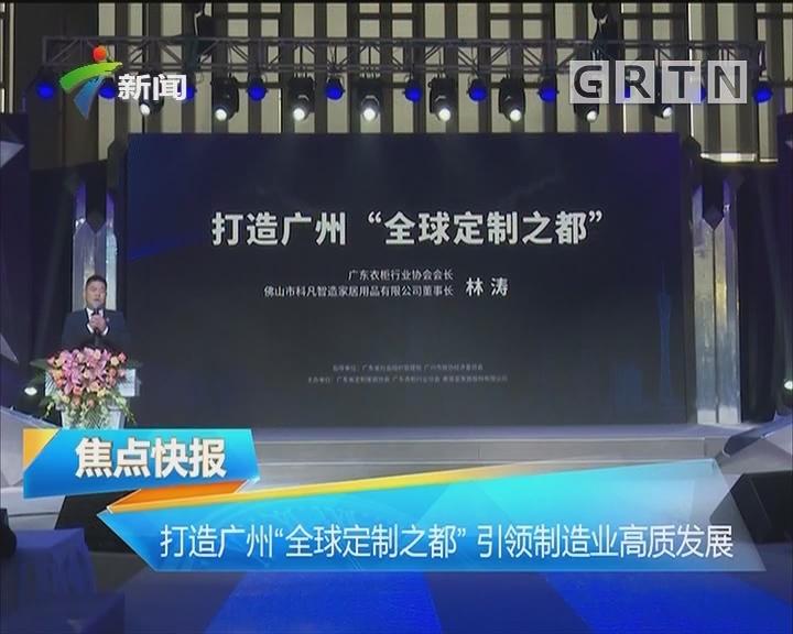 """打造广州""""全球定制之都"""" 引领制造业高质发展"""