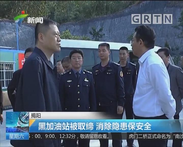 揭阳:黑加油站被取缔 消除隐患保安全