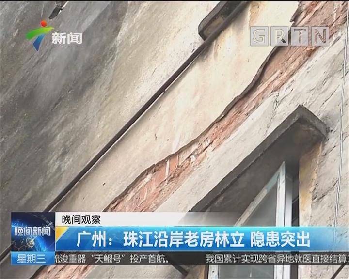 广州:珠江沿岸老房林立 隐患突出