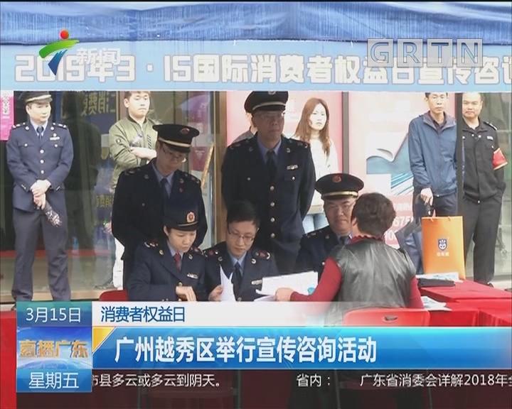 消费者权益日:广州越秀区举行宣传咨询活动