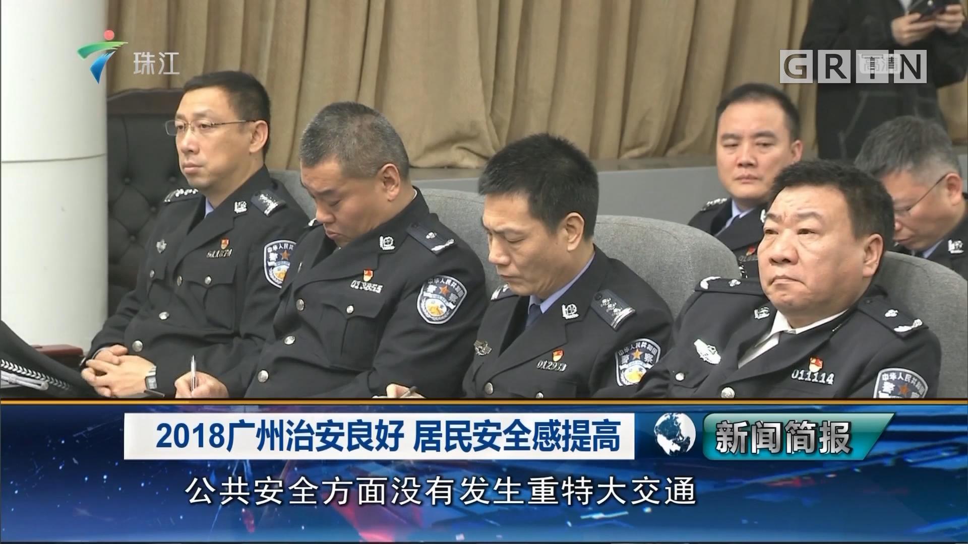 2018广州治安良好 居民安全感提高
