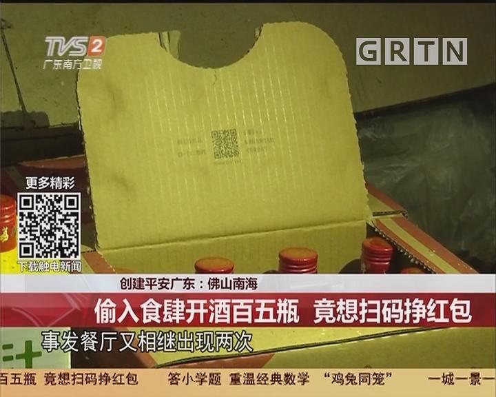 创建平安广东:佛山南海 偷入食肆开酒百五瓶 竟想扫码挣红包