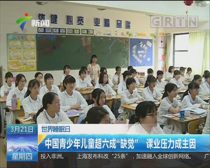 """世界睡眠日:中国青少年儿童超六成""""缺觉"""" 课业压力成主因"""