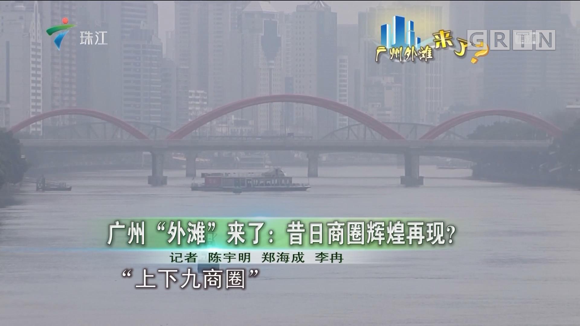 """广州""""外滩""""来了:昔日商圈辉煌再现?"""