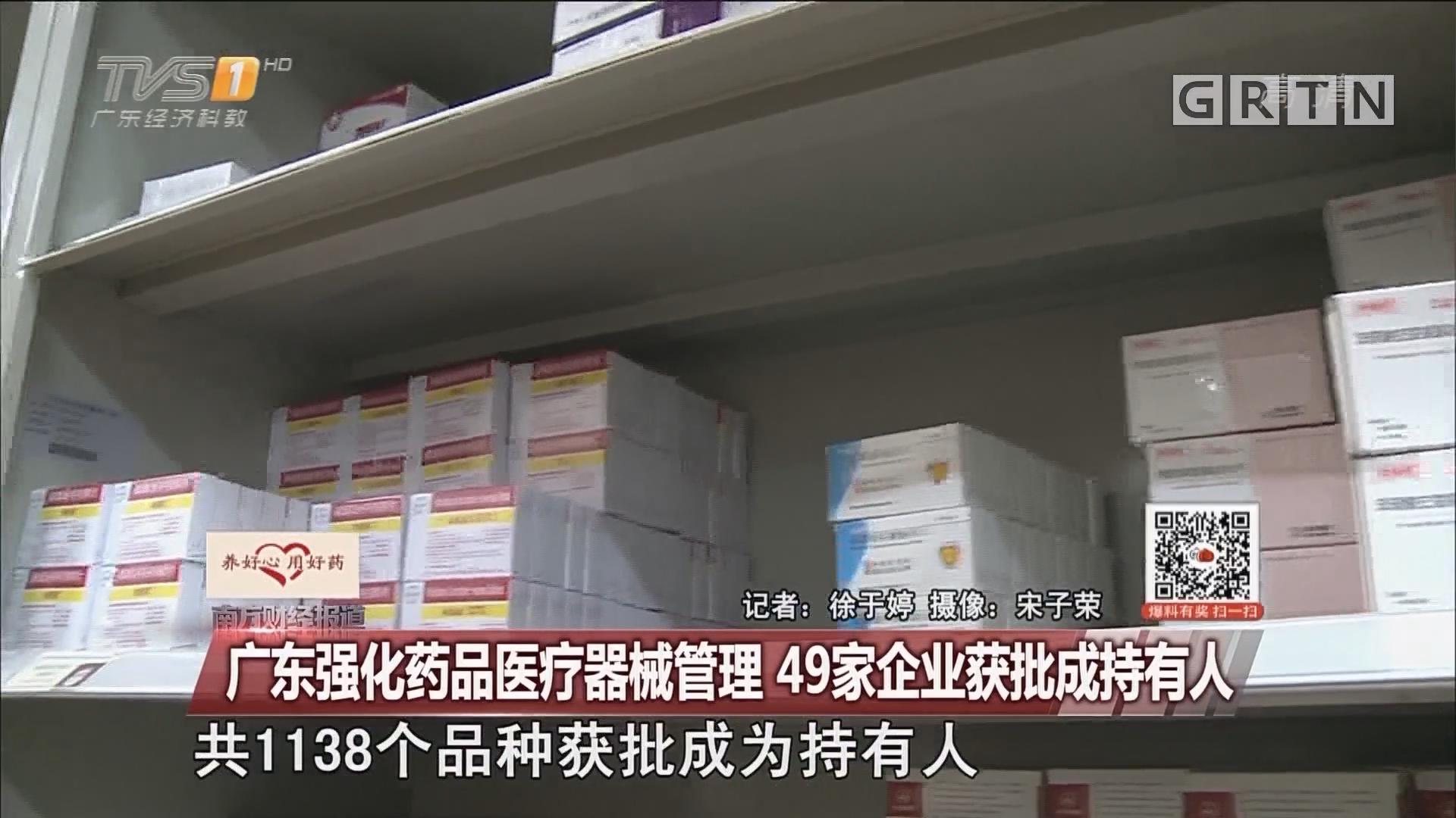 广东强化药品医疗器械管理 49家企业获批成持有人