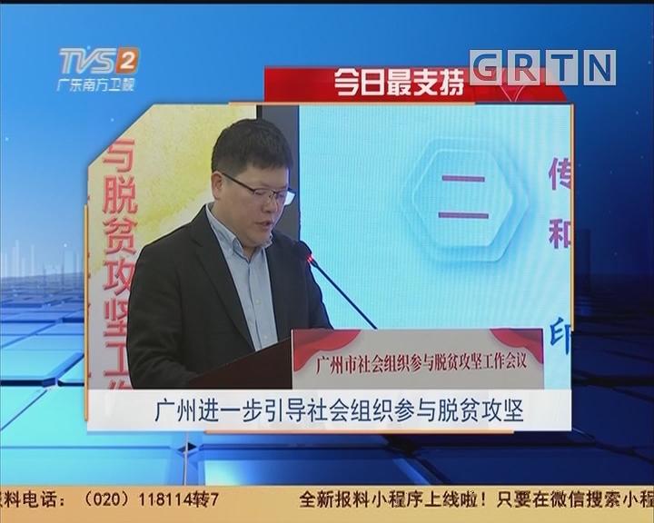 广州进一步引导社会组织参与脱贫攻坚