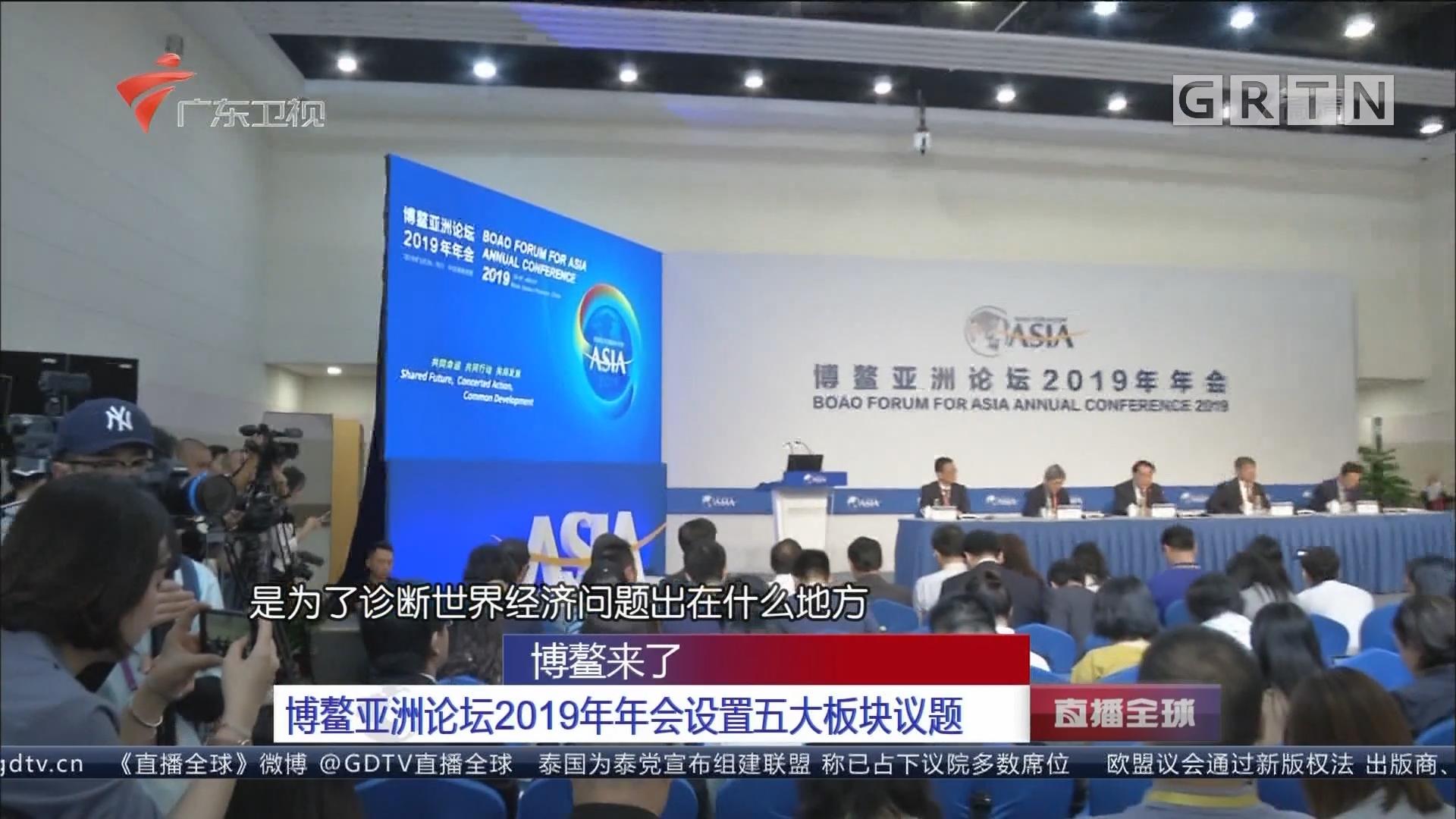 博鳌来了:博鳌亚洲论坛2019年年会设置五大板块议题