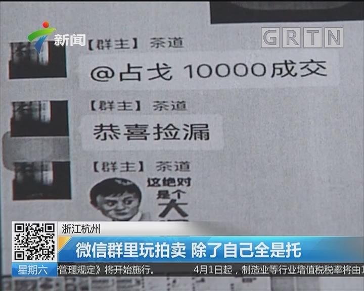 浙江杭州:微信群里玩拍卖 除了自己全是托