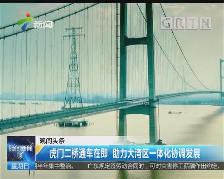 虎门二桥通车在即 助力大湾区一体化协调发展