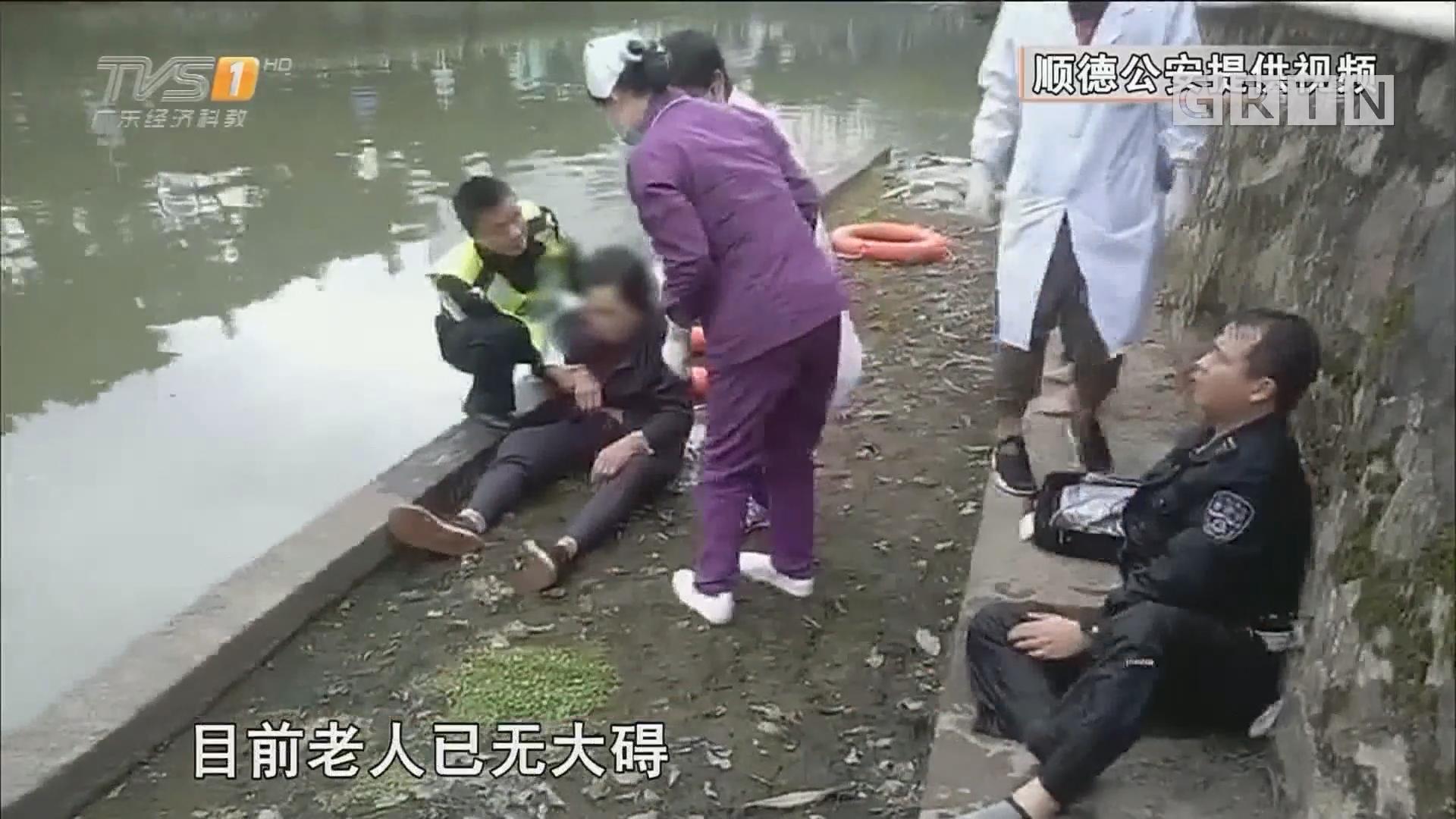 佛山:八旬老人不慎落水 警民联手助其脱险